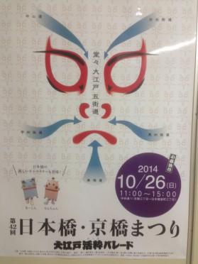 大江戸活粋パレードのスタート地点は「京橋」